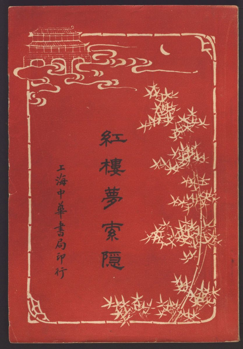 Cover of a 1916 edition of Cao Xueqin's Dream of the Red Chamber also known as The Story of the Stone (Hawkes Collection 1166/1-10).
